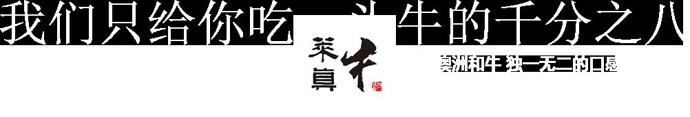 莱真牛全国真钱21点官网(原真牛烤肉)